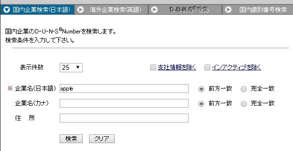 002_tokyou_syoukou_research