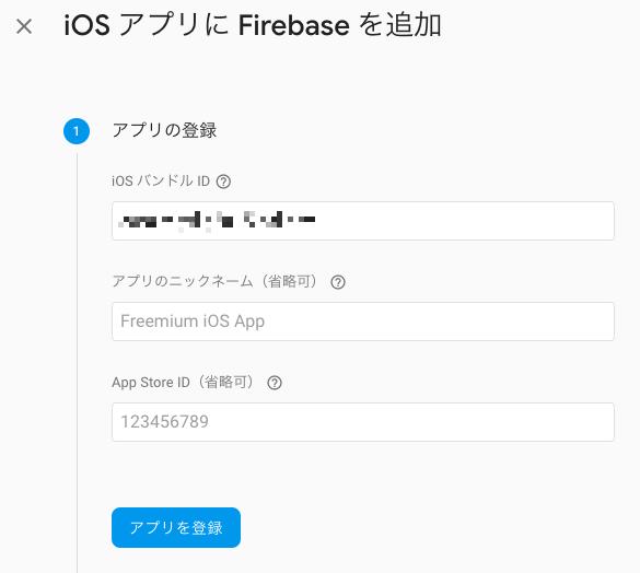 004_firebase_console