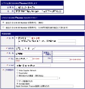 004_tokyou_syoukou_research