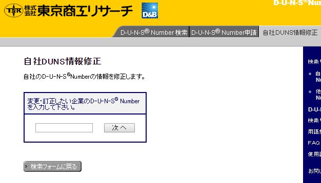006_tokyou_syoukou_research